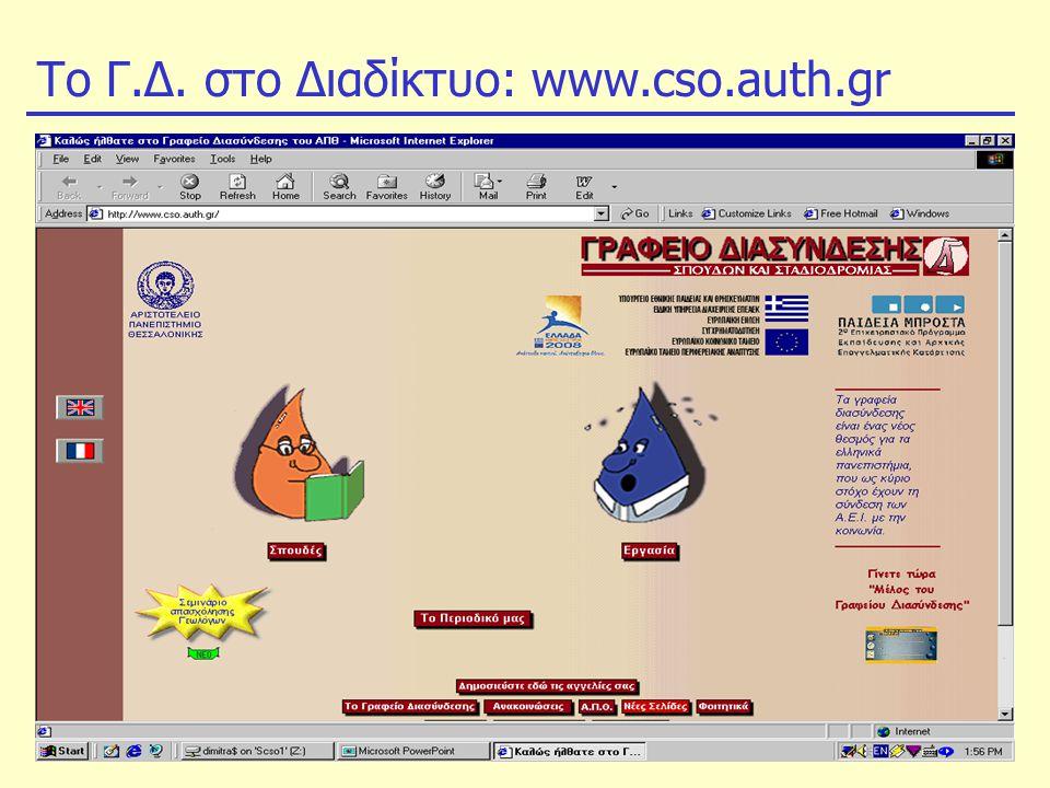 Το Γ.Δ. στο Διαδίκτυο: www.cso.auth.gr