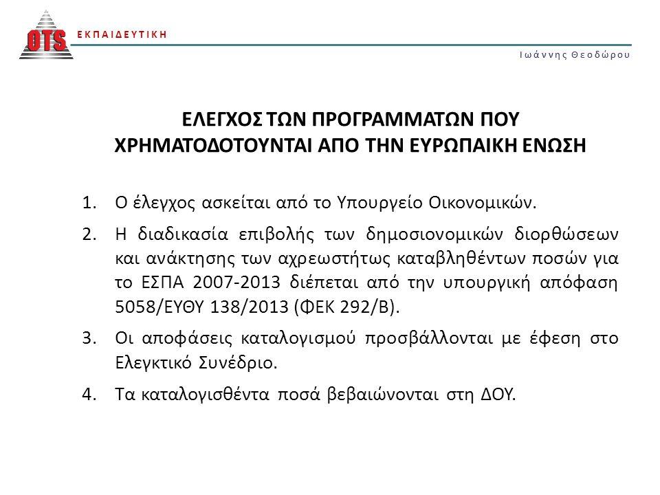 ΕΚΠΑΙΔΕΥΤΙΚΗ Ιωάννης Θεοδώρου ΕΚΠΑΙΔΕΥΤΙΚΗ Ιωάννης Θεοδώρου ΑΝΑΘΕΣΕΙΣ ΥΠΗΡΕΣΙΩΝ ΚΑΙ ΕΡΓΑΣΙΩΝ 1.Εφαρμόζεται το ΠΔ 28/1980 σε συνδυασμό με τον ΔΚΚ και το Ν 3852/2010 ή το ΠΔ 60/2007, εάν ο προϋπολογισμός υπερβαίνει τα 200.000 ευρώ.