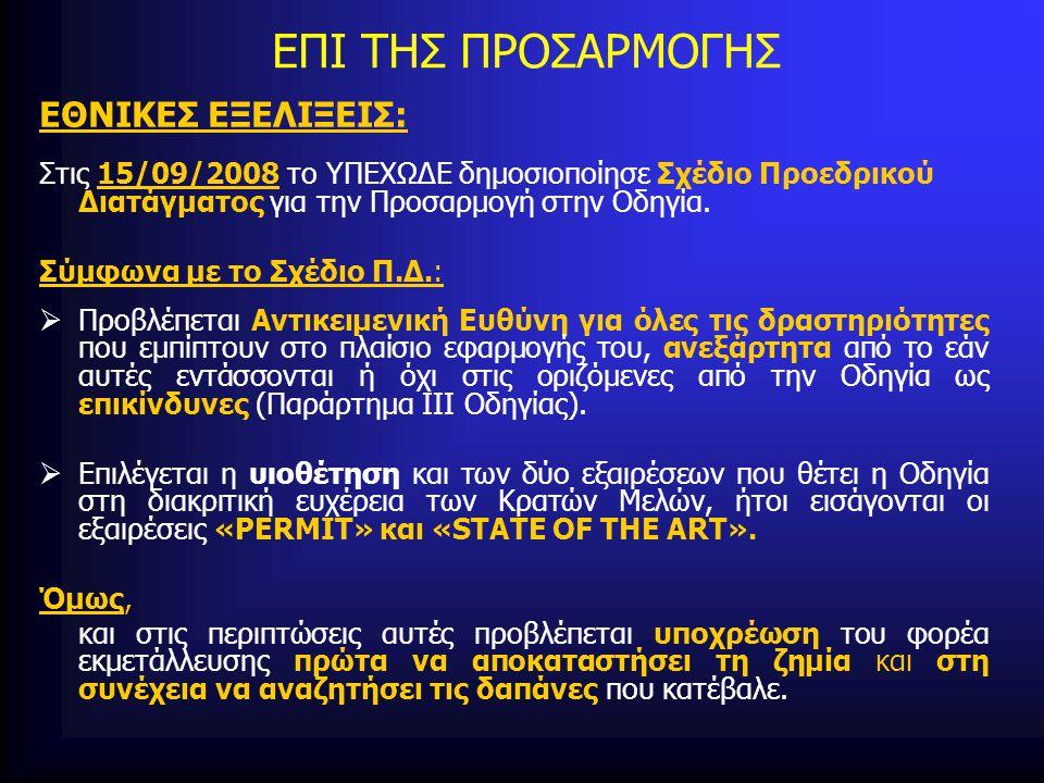 ΕΠΙ ΤΗΣ ΠΡΟΣΑΡΜΟΓΗΣ ΕΘΝΙΚΕΣ ΕΞΕΛΙΞΕΙΣ: Στις 15/09/2008 το ΥΠΕΧΩΔΕ δημοσιοποίησε Σχέδιο Προεδρικού Διατάγματος για την Προσαρμογή στην Οδηγία.
