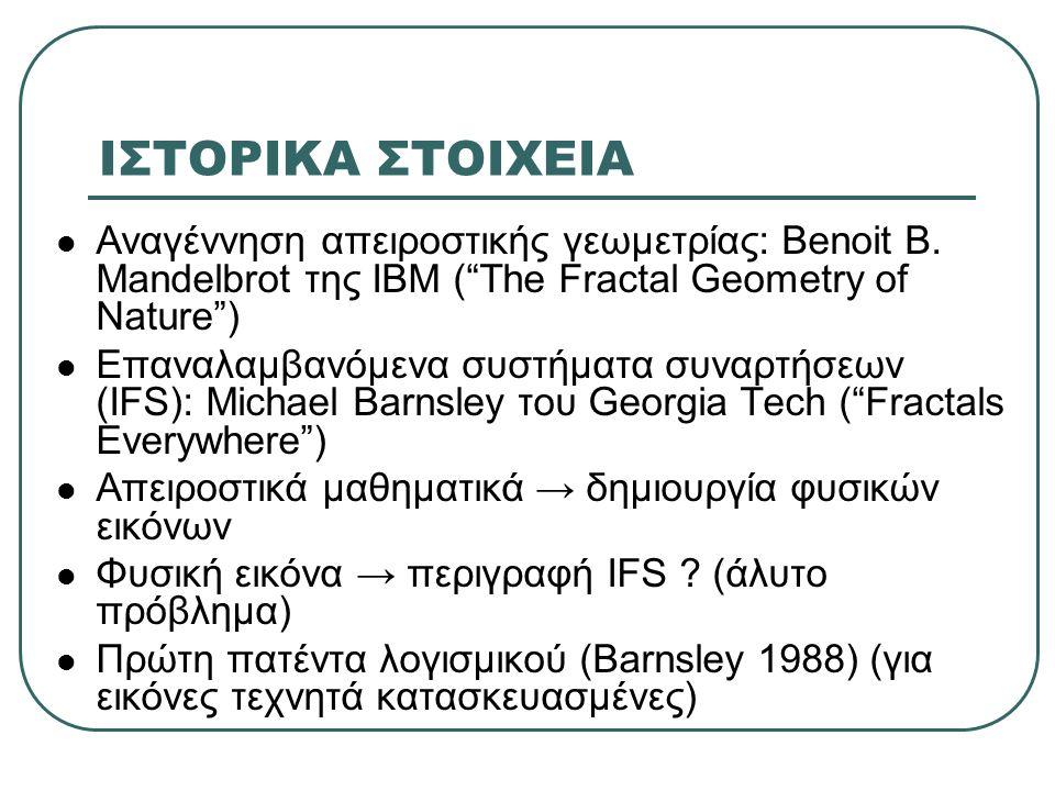 """ΙΣΤΟΡΙΚΑ ΣΤΟΙΧΕΙΑ  Αναγέννηση απειροστικής γεωμετρίας: Benoit B. Mandelbrot της IBM (""""The Fractal Geometry of Nature"""")  Επαναλαμβανόμενα συστήματα σ"""