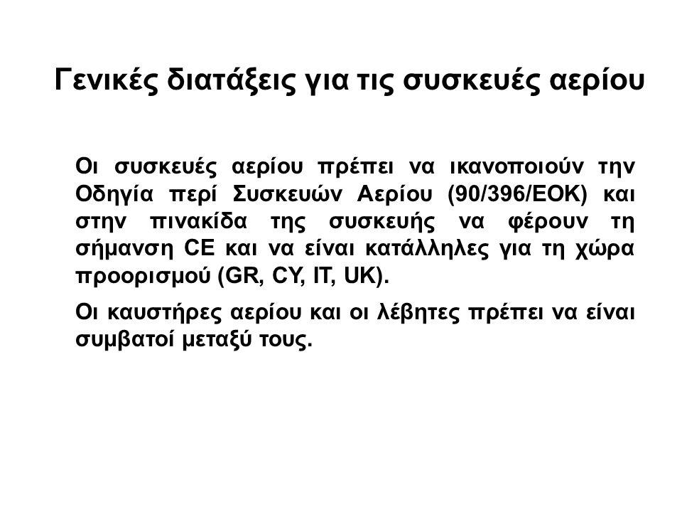 Γενικές διατάξεις για τις συσκευές αερίου Oι συσκευές αερίου πρέπει να ικανοποιούν την Oδηγία περί Συσκευών Aερίου (90/396/EOK) και στην πινακίδα της