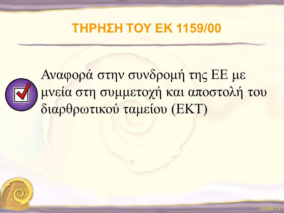 Σελίδα 15 Αναφορά στην συνδρομή της ΕΕ με μνεία στη συμμετοχή και αποστολή του διαρθρωτικού ταμείου (ΕΚΤ) ΤΗΡΗΣΗ ΤΟΥ ΕΚ 1159/00