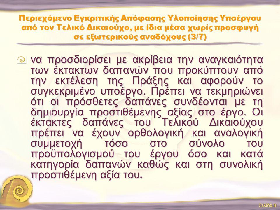 Σελίδα 9 Περιεχόμενο Εγκριτικής Απόφασης Υλοποίησης Υποέργου από τον Τελικό Δικαιούχο, με ίδια μέσα χωρίς προσφυγή σε εξωτερικούς αναδόχους (3/7) να προσδιορίσει με ακρίβεια την αναγκαιότητα των έκτακτων δαπανών που προκύπτουν από την εκτέλεση της Πράξης και αφορούν το συγκεκριμένο υποέργο.