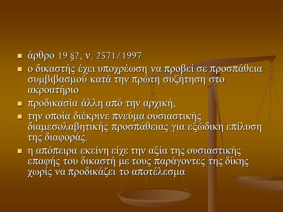  άρθρο 19 §2, ν.