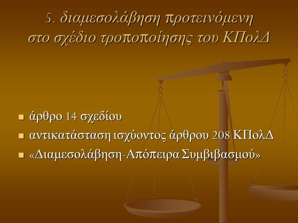 5. διαμεσολάβηση π ροτεινόμενη στο σχέδιο τρο π ο π οίησης του ΚΠολΔ  άρθρο 14 σχεδίου  αντικατάσταση ισχύοντος άρθρου 208 ΚΠολΔ  « Διαμεσολάβηση -