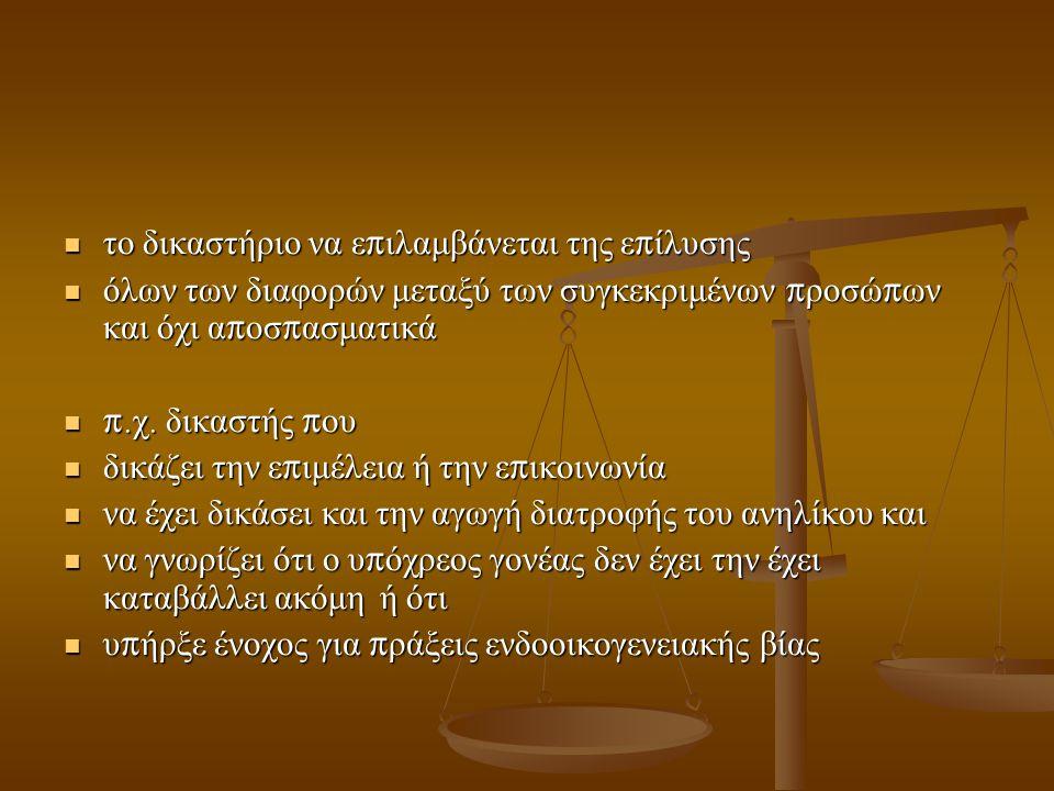  το δικαστήριο να ε π ιλαμβάνεται της ε π ίλυσης  όλων των διαφορών μεταξύ των συγκεκριμένων π ροσώ π ων και όχι α π οσ π ασματικά  π.