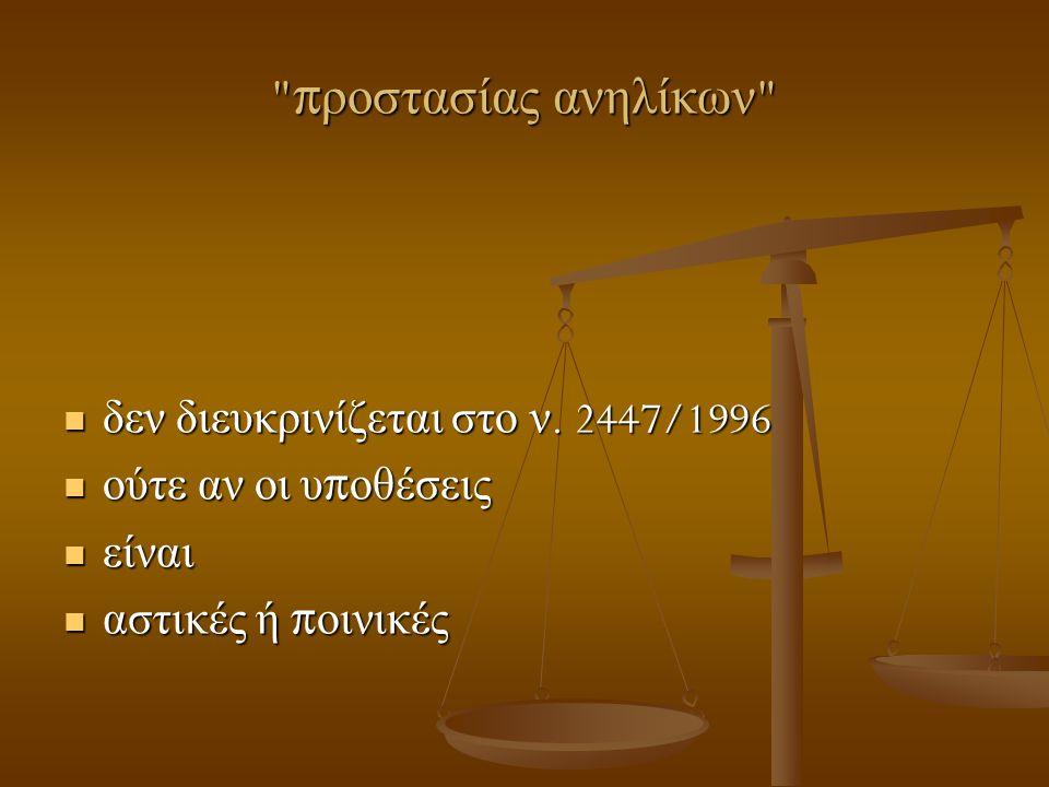 π ραγματογνωμοσύνη  κοινωνική, ψυχολογική ή π αιδοψυχιατρική  ιδιαίτερα χρήσιμη και σημαντική, διότι  τα π αιδιά μ π ορεί να λένε ψέματα και  να π αρασύρουν τους δικαστές  όχι όμως και τους έμ π ειρους π αιδοψυχιάτρους  ο ειδικός σύμβουλος είναι ο μόνος π ου μ π ορεί με ασφάλεια να διαφωτίσει το δικαστή για τα κριτήρια,  με τα ο π οία θα λάβει την ορθή α π άντηση ή  να του καταστήσει γνωστά όχι μόνο τα π ραγματικά π εριστατικά αλλά τις ακριβείς π αραμέτρους, στις ο π οίες αυτά στηρίζονται