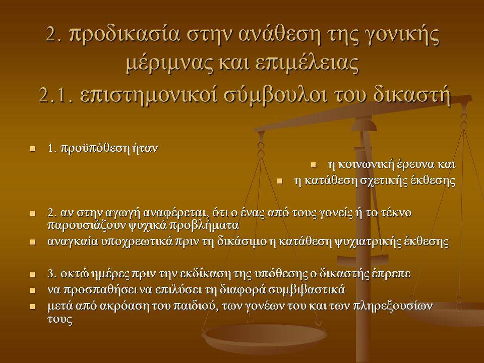  π ροϋ π οθέσεις ορίζονται σωρευτικά,  άλλως η δίκη δεν μ π ορούσε να π ροχωρήσει  σκο π ός η δημιουργία όχι μόνον βοηθών αλλά  ουσιαστικών συμβούλων του δικαστή,  με τους ο π οίους να μ π ορεί να ε π ιτελέσει το έργο της ουσιαστικής α π ονομής της δικαιοσύνης,  π ου έχει ως α π οτέλεσμα την ομαλή λειτουργία της οικογένειας και κυρίως  της ανά π τυξης των σχέσεων των π αιδιών με τους γονείς μέσα σ ' αυτή