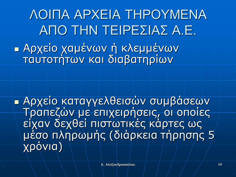 Ε.Αλεξανδροπούλου 10 ΛΟΙΠΑ ΑΡΧΕΙΑ ΤΗΡΟΥΜΕΝΑ ΑΠΟ ΤΗΝ ΤΕΙΡΕΣΙΑΣ Α.Ε.