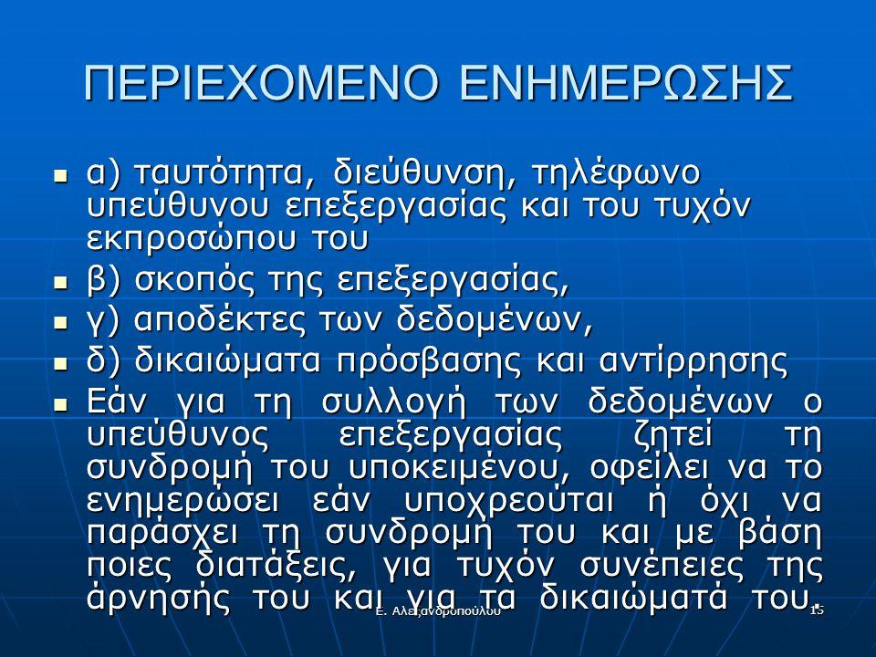 Ε. Αλεξανδροπούλου 15 ΠΕΡΙΕΧΟΜΕΝΟ ΕΝΗΜΕΡΩΣΗΣ  α) ταυτότητα, διεύθυνση, τηλέφωνο υπεύθυνου επεξεργασίας και του τυχόν εκπροσώπου του  β) σκοπός της ε