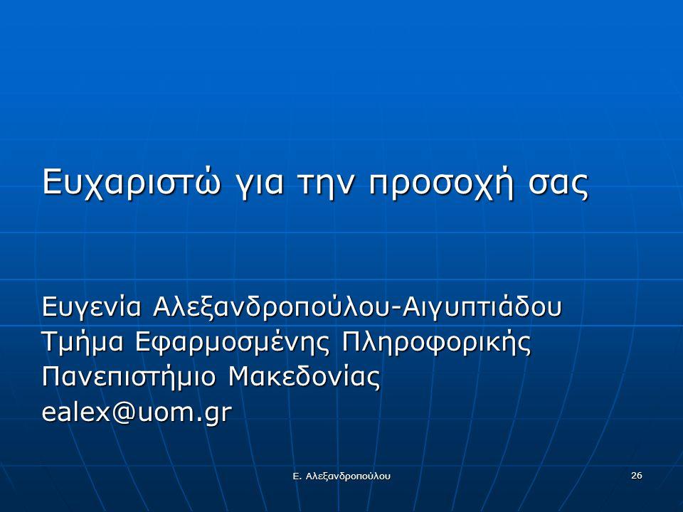 Ε. Αλεξανδροπούλου 26 Ευχαριστώ για την προσοχή σας Ευγενία Αλεξανδροπούλου-Αιγυπτιάδου Τμήμα Εφαρμοσμένης Πληροφορικής Πανεπιστήμιο Μακεδονίας ealex@