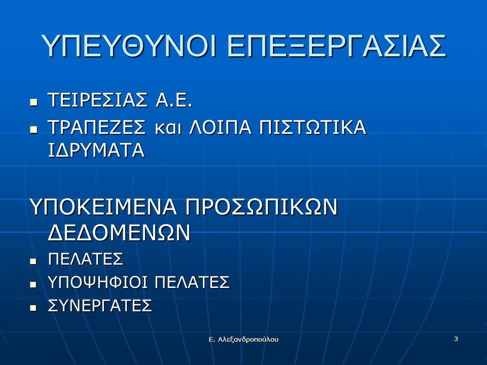 Ε.Αλεξανδροπούλου 3 ΥΠΕΥΘΥΝΟΙ ΕΠΕΞΕΡΓΑΣΙΑΣ  ΤΕΙΡΕΣΙΑΣ Α.Ε.