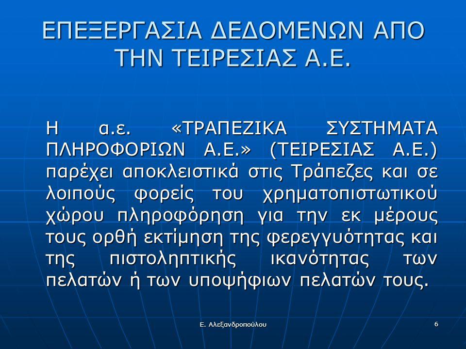 Ε.Αλεξανδροπούλου 6 ΕΠΕΞΕΡΓΑΣΙΑ ΔΕΔΟΜΕΝΩΝ ΑΠΟ ΤΗΝ ΤΕΙΡΕΣΙΑΣ Α.Ε.