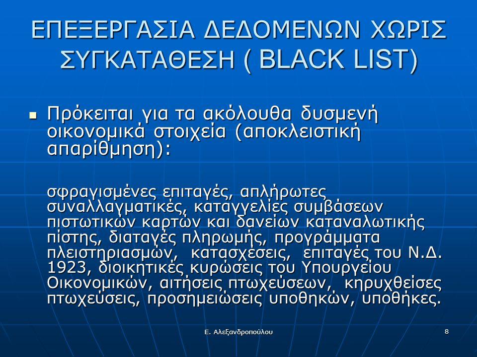 Ε. Αλεξανδροπούλου 8 ΕΠΕΞΕΡΓΑΣΙΑ ΔΕΔΟΜΕΝΩΝ ΧΩΡΙΣ ΣΥΓΚΑΤΑΘΕΣΗ ( BLACK LIST)  Πρόκειται για τα ακόλουθα δυσμενή οικονομικά στοιχεία (αποκλειστική απαρί