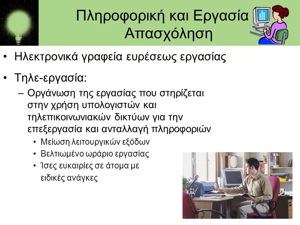 Πληροφορική και Εργασία – Απασχόληση •Ηλεκτρονικά γραφεία ευρέσεως εργασίας •Τηλε-εργασία: –Οργάνωση της εργασίας που στηρίζεται στην χρήση υπολογιστώ