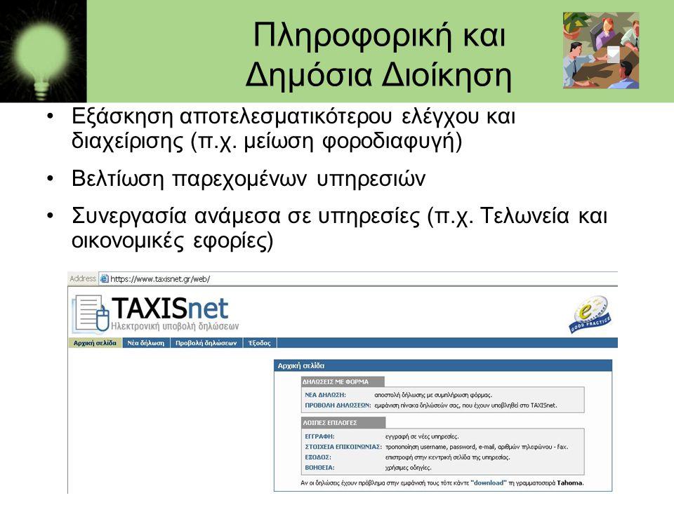 Πληροφορική και Δημόσια Διοίκηση •Εξάσκηση αποτελεσματικότερου ελέγχου και διαχείρισης (π.χ. μείωση φοροδιαφυγή) •Βελτίωση παρεχομένων υπηρεσιών •Συνε