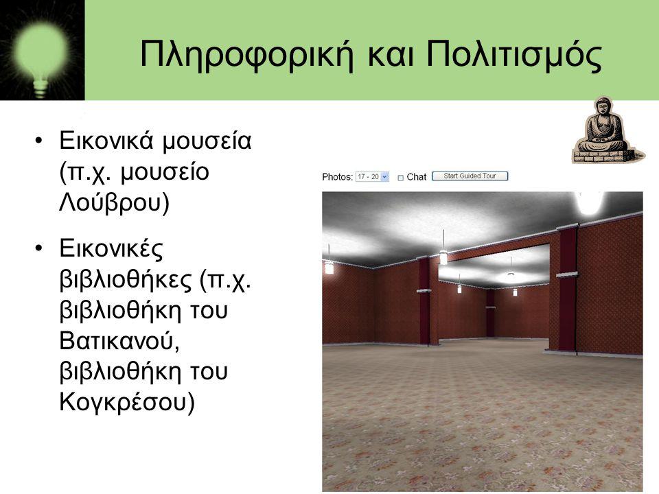 Πληροφορική και Πολιτισμός •Εικονικά μουσεία (π.χ. μουσείο Λούβρου) •Εικονικές βιβλιοθήκες (π.χ. βιβλιοθήκη του Βατικανού, βιβλιοθήκη του Κογκρέσου)
