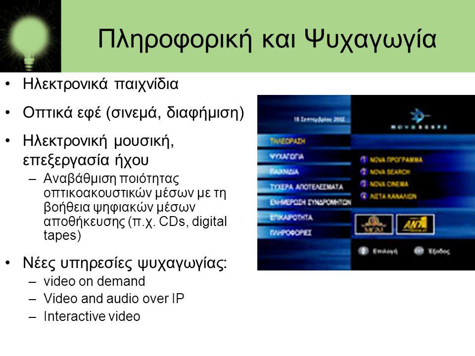 Πληροφορική και Ψυχαγωγία •Ηλεκτρονικά παιχνίδια •Οπτικά εφέ (σινεμά, διαφήμιση) •Ηλεκτρονική μουσική, επεξεργασία ήχου –Αναβάθμιση ποιότητας οπτικοακ
