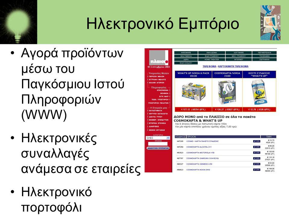 Ηλεκτρονικό Εμπόριο •Αγορά προϊόντων μέσω του Παγκόσμιου Ιστού Πληροφοριών (WWW) •Ηλεκτρονικές συναλλαγές ανάμεσα σε εταιρείες •Ηλεκτρονικό πορτοφόλι