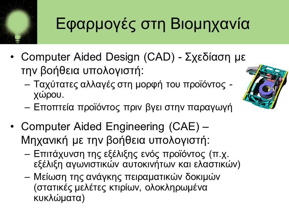 Εφαρμογές στη Βιομηχανία •Computer Aided Design (CAD) - Σχεδίαση με την βοήθεια υπολογιστή: –Ταχύτατες αλλαγές στη μορφή του προϊόντος - χώρου. –Εποπτ
