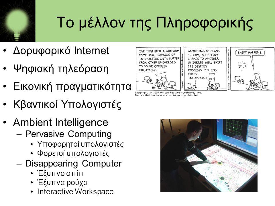 Το μέλλον της Πληροφορικής •Δορυφορικό Internet •Ψηφιακή τηλεόραση •Εικονική πραγματικότητα •Κβαντικοί Υπολογιστές •Ambient Intelligence –Pervasive Co