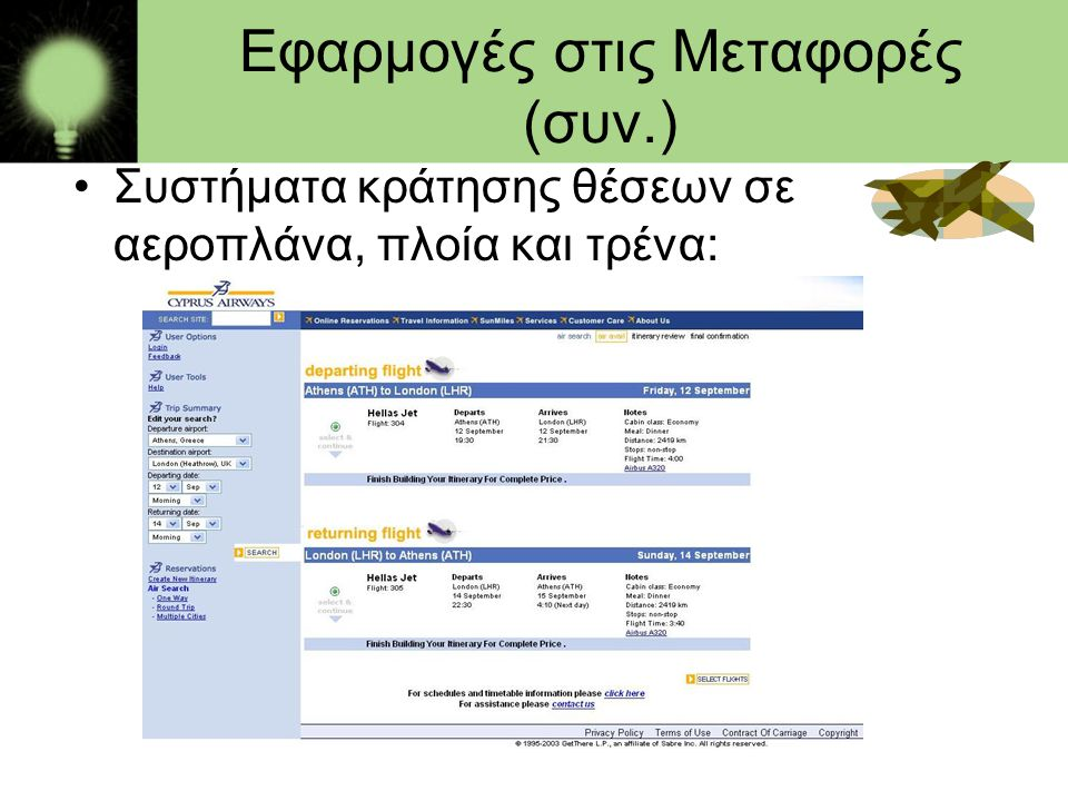Εφαρμογές στις Μεταφορές (συν.) •Συστήματα κράτησης θέσεων σε αεροπλάνα, πλοία και τρένα: