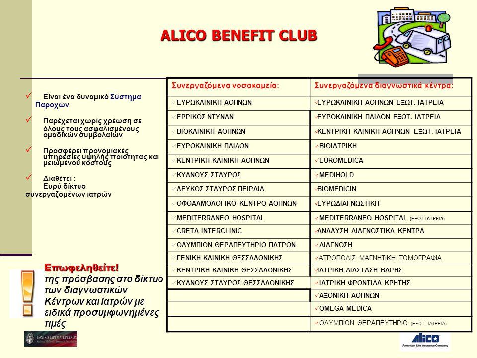 ALICO BENEFIT CLUB  Είναι ένα δυναμικό Σύστημα Παροχών  Παρέχεται χωρίς χρέωση σε όλους τους ασφαλισμένους ομαδικών συμβολαίων  Προσφέρει προνομιακ