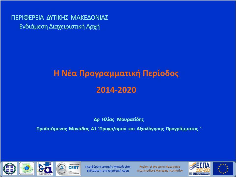 Περιφέρεια Δυτικής Μακεδονίας Ενδιάμεση Διαχειριστική Αρχή Region of Western Macedonia Intermediate Managing Authority ΠΕΡΙΦΕΡΕΙΑ ΔΥΤΙΚΗΣ ΜΑΚΕΔΟΝΙΑΣ Ενδιάμεση Διαχειριστική Αρχή Η Νέα Προγραμματική Περίοδος 2014-2020 Δρ Ηλίας Μουρατίδης Προϊστάμενος Μονάδας Α1 'Προγρ/σμού και Αξιολόγησης Προγράμματος '