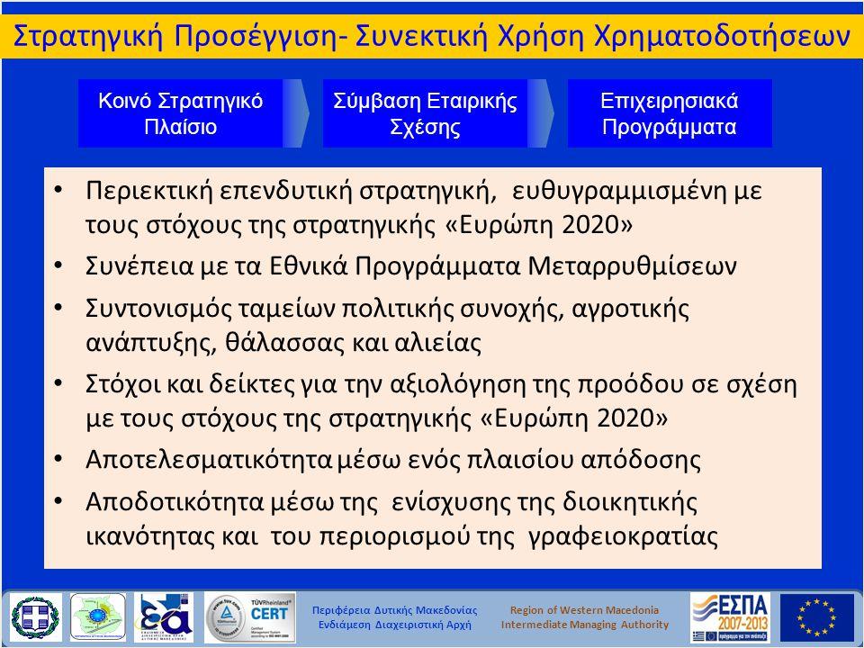 Περιφέρεια Δυτικής Μακεδονίας Ενδιάμεση Διαχειριστική Αρχή Region of Western Macedonia Intermediate Managing Authority • Περιεκτική επενδυτική στρατηγ