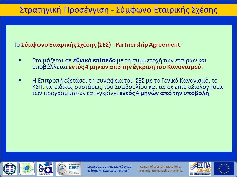 Περιφέρεια Δυτικής Μακεδονίας Ενδιάμεση Διαχειριστική Αρχή Region of Western Macedonia Intermediate Managing Authority Το Σύμφωνο Εταιρικής Σχέσης (ΣΕ