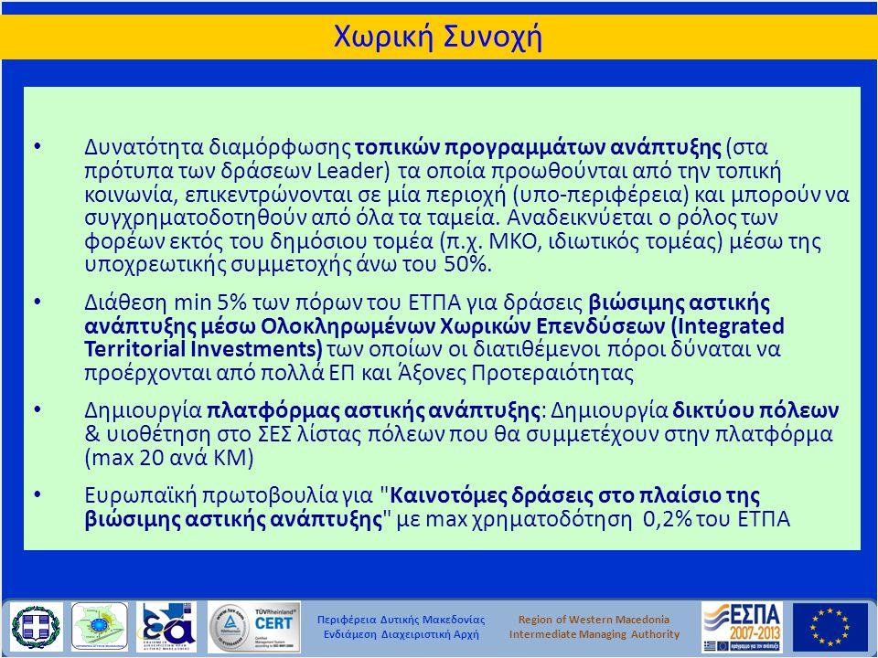 Περιφέρεια Δυτικής Μακεδονίας Ενδιάμεση Διαχειριστική Αρχή Region of Western Macedonia Intermediate Managing Authority • Δυνατότητα διαμόρφωσης τοπικώ