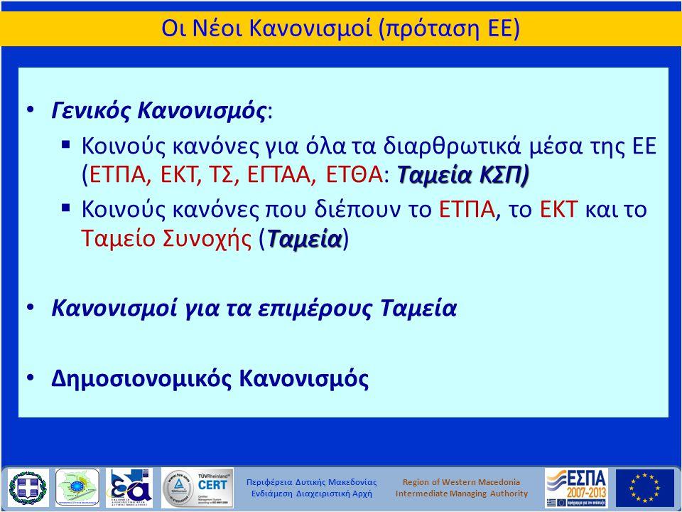 Περιφέρεια Δυτικής Μακεδονίας Ενδιάμεση Διαχειριστική Αρχή Region of Western Macedonia Intermediate Managing Authority • Γενικός Κανονισμός: Ταμεία ΚΣΠ)  Κοινούς κανόνες για όλα τα διαρθρωτικά μέσα της ΕΕ (ΕΤΠΑ, ΕΚΤ, ΤΣ, ΕΓΤΑΑ, ΕΤΘΑ: Ταμεία ΚΣΠ) Ταμεία  Κοινούς κανόνες που διέπουν το ΕΤΠΑ, το ΕΚΤ και το Ταμείο Συνοχής (Ταμεία) • Κανονισμοί για τα επιμέρους Ταμεία • Δημοσιονομικός Κανονισμός Οι Νέοι Κανονισμοί (πρόταση ΕΕ)