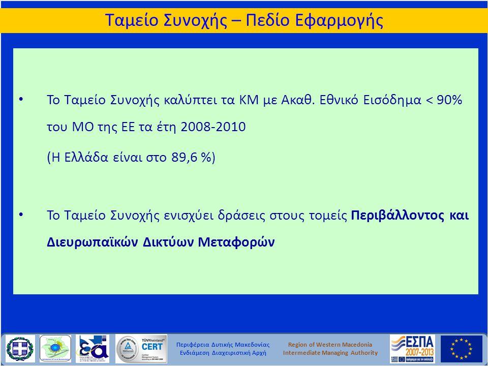 Περιφέρεια Δυτικής Μακεδονίας Ενδιάμεση Διαχειριστική Αρχή Region of Western Macedonia Intermediate Managing Authority • To Ταμείο Συνοχής καλύπτει τα