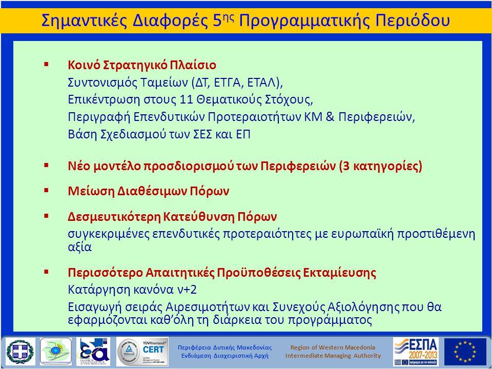 Περιφέρεια Δυτικής Μακεδονίας Ενδιάμεση Διαχειριστική Αρχή Region of Western Macedonia Intermediate Managing Authority Σημαντικές Διαφορές 5 ης Προγρα