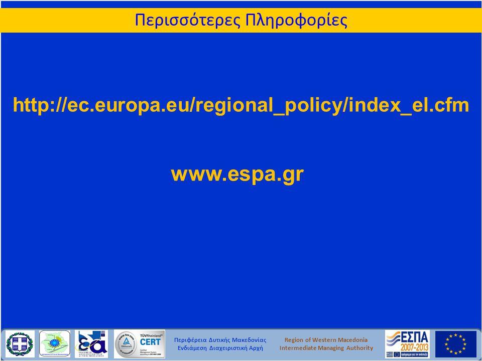 Περιφέρεια Δυτικής Μακεδονίας Ενδιάμεση Διαχειριστική Αρχή Region of Western Macedonia Intermediate Managing Authority http://ec.europa.eu/regional_policy/index_el.cfm Περισσότερες Πληροφορίες www.espa.gr
