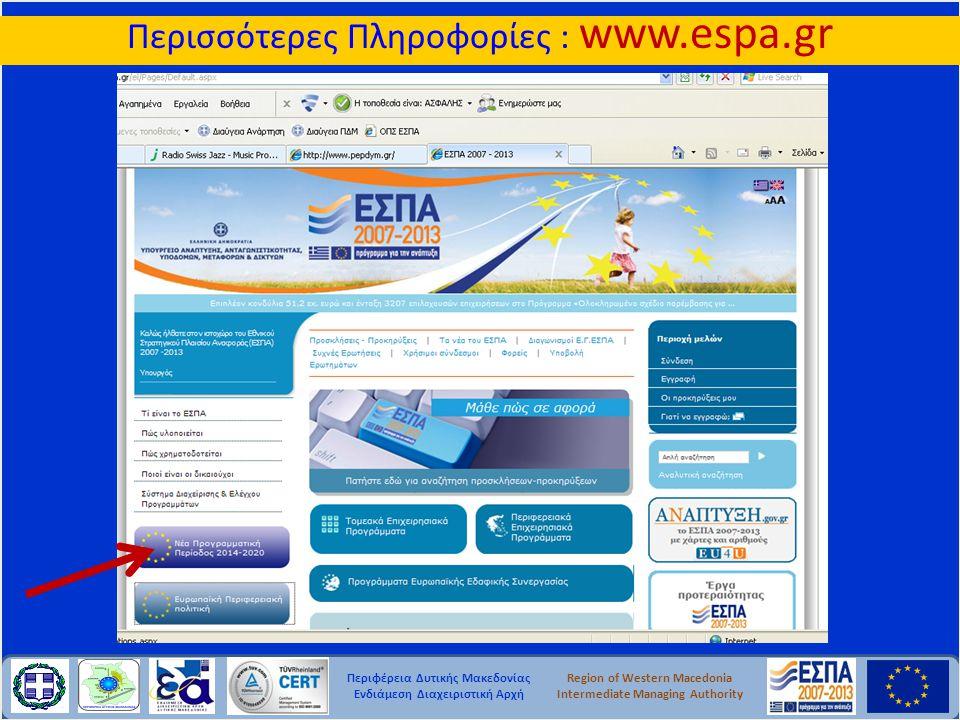 Περιφέρεια Δυτικής Μακεδονίας Ενδιάμεση Διαχειριστική Αρχή Region of Western Macedonia Intermediate Managing Authority Περισσότερες Πληροφορίες : www.espa.gr
