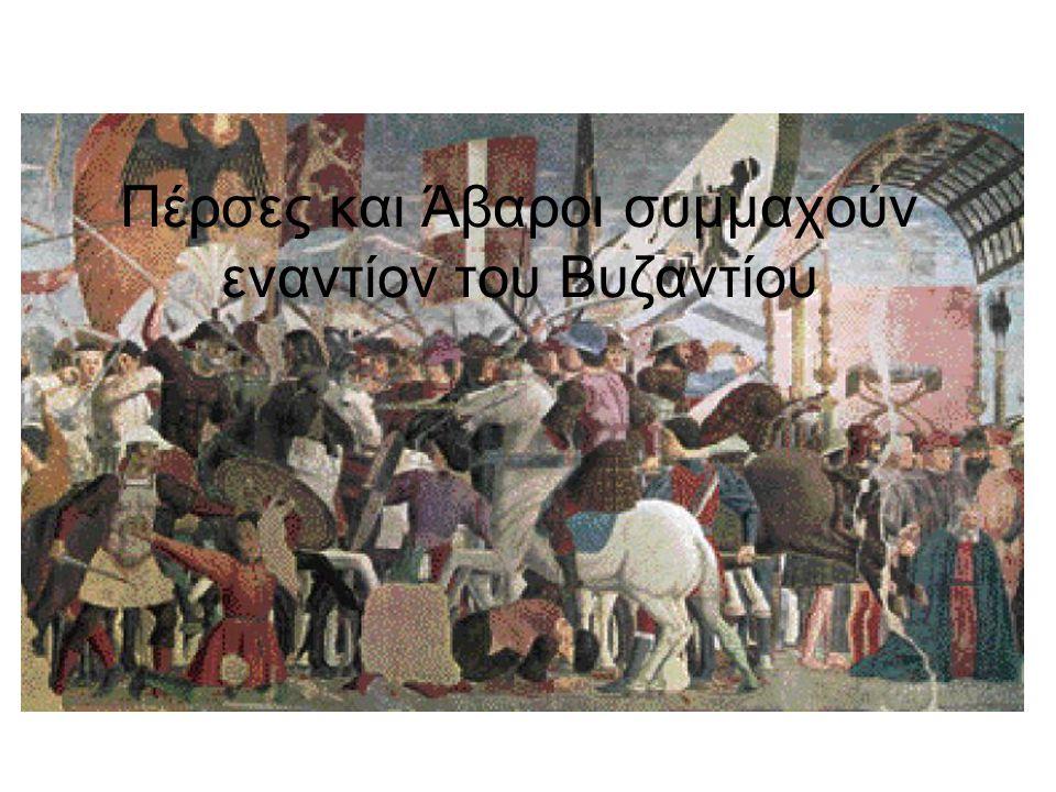Πέρσες και Άβαροι συμμαχούν εναντίον του Βυζαντίου