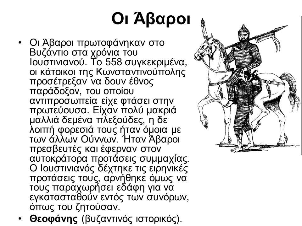 Οι Άβαροι •Οι Άβαροι πρωτοφάνηκαν στο Βυζάντιο στα χρόνια του Ιουστινιανού. To 558 συγκεκριμένα, οι κάτοικοι της Κωνσταντινούπολης προσέτρεξαν να δουν