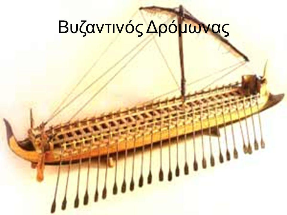 Βυζαντινός Δρόμωνας