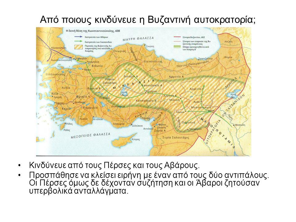 Από ποιους κινδύνευε η Βυζαντινή αυτοκρατορία; •Κινδύνευε από τους Πέρσες και τους Αβάρους. •Προσπάθησε να κλείσει ειρήνη με έναν από τους δύο αντιπάλ