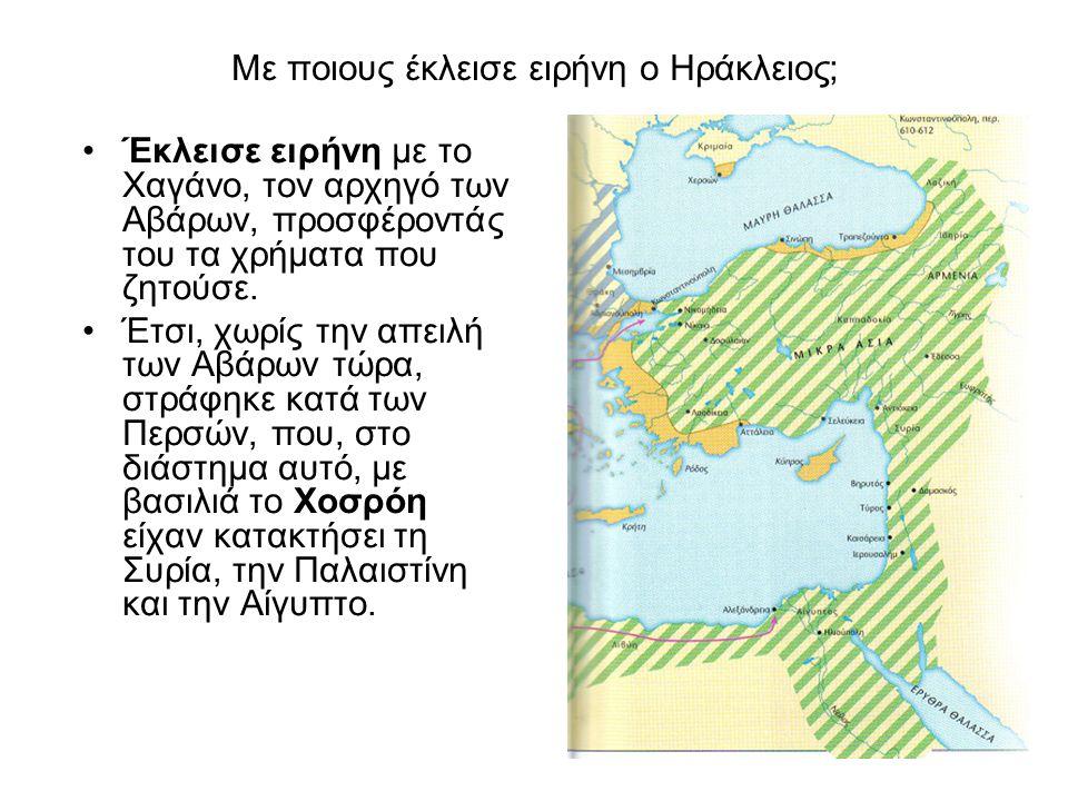 Με ποιους έκλεισε ειρήνη ο Ηράκλειος; •Έκλεισε ειρήνη με το Χαγάνο, τον αρχηγό των Αβάρων, προσφέροντάς του τα χρήματα που ζητούσε. •Έτσι, χωρίς την α