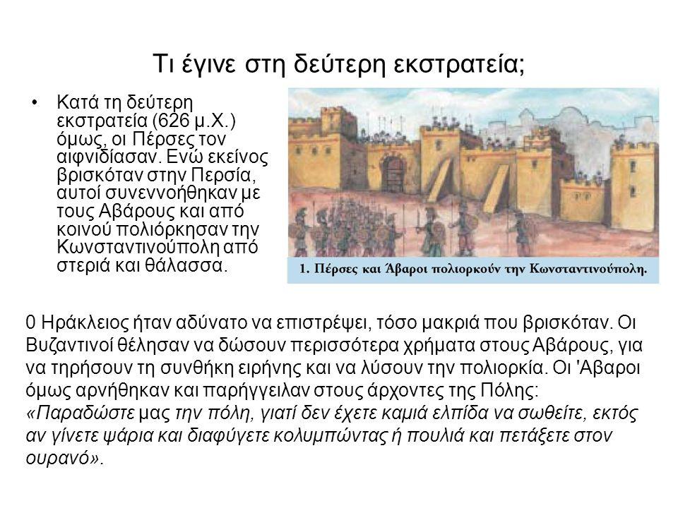 Τι έγινε στη δεύτερη εκστρατεία; •Κατά τη δεύτερη εκστρατεία (626 μ.Χ.) όμως, οι Πέρσες τον αιφνιδίασαν. Ενώ εκείνος βρισκόταν στην Περσία, αυτοί συνε