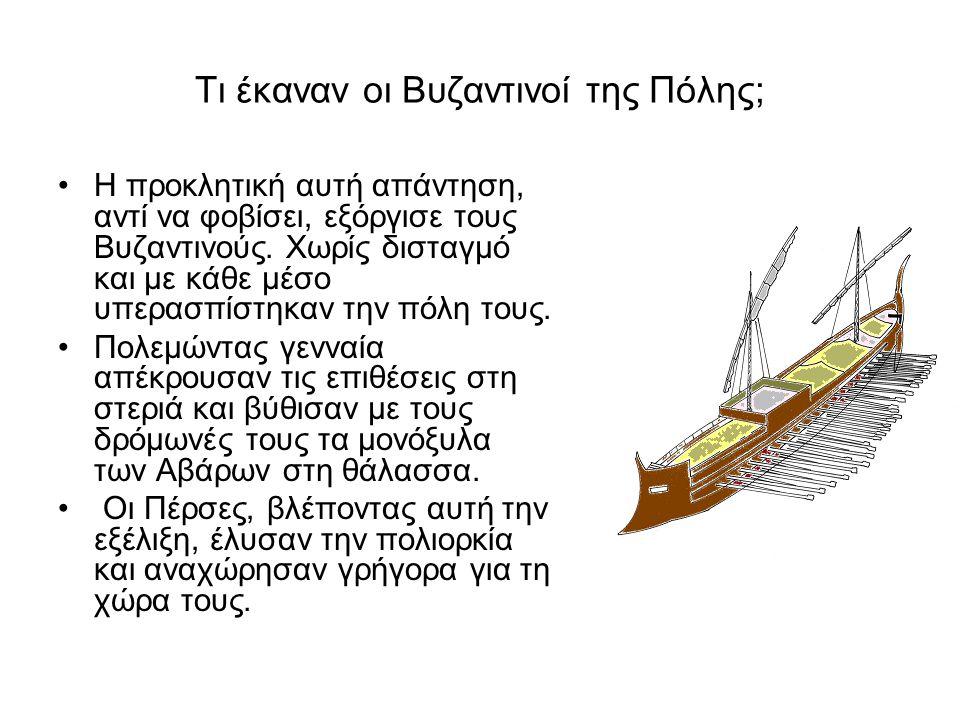 Τι έκαναν οι Βυζαντινοί της Πόλης; •Η προκλητική αυτή απάντηση, αντί να φοβίσει, εξόργισε τους Βυζαντινούς. Χωρίς δισταγμό και με κάθε μέσο υπερασπίστ