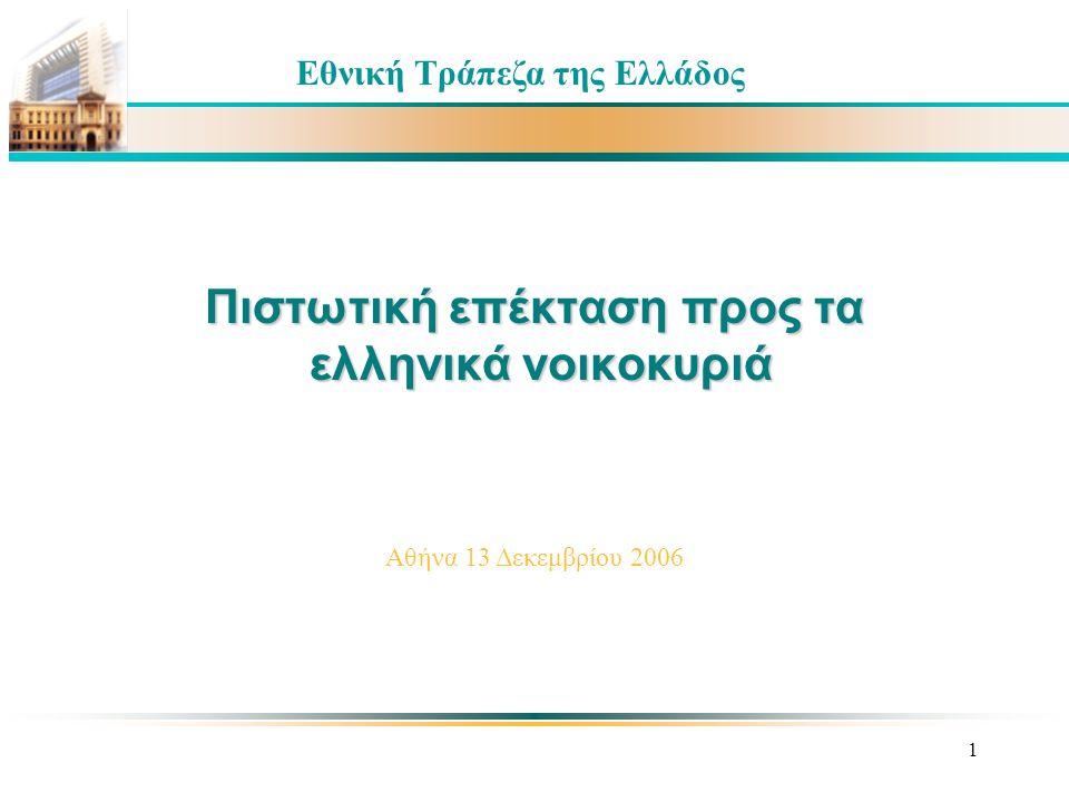 1 Πιστωτική επέκταση προς τα ελληνικά νοικοκυριά Εθνική Τράπεζα της Ελλάδος Αθήνα 13 Δεκεμβρίου 2006