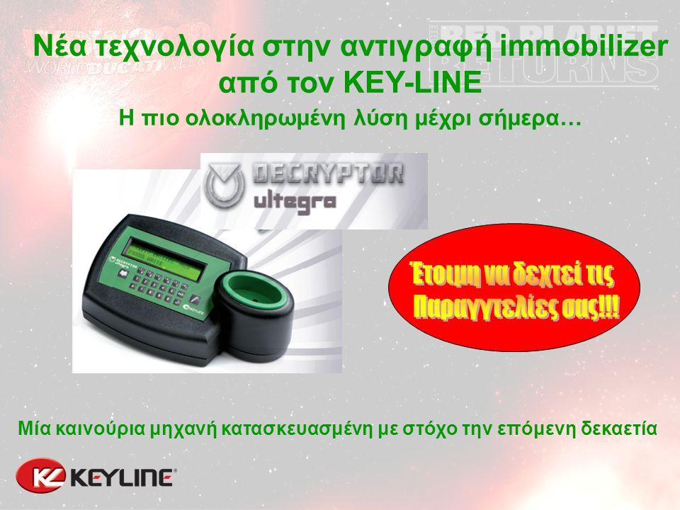 Η πιο ολοκληρωμένη λύση μέχρι σήμερα… Μία καινούρια μηχανή κατασκευασμένη με στόχο την επόμενη δεκαετία Νέα τεχνολογία στην αντιγραφή immobilizer από τον KEY-LINE
