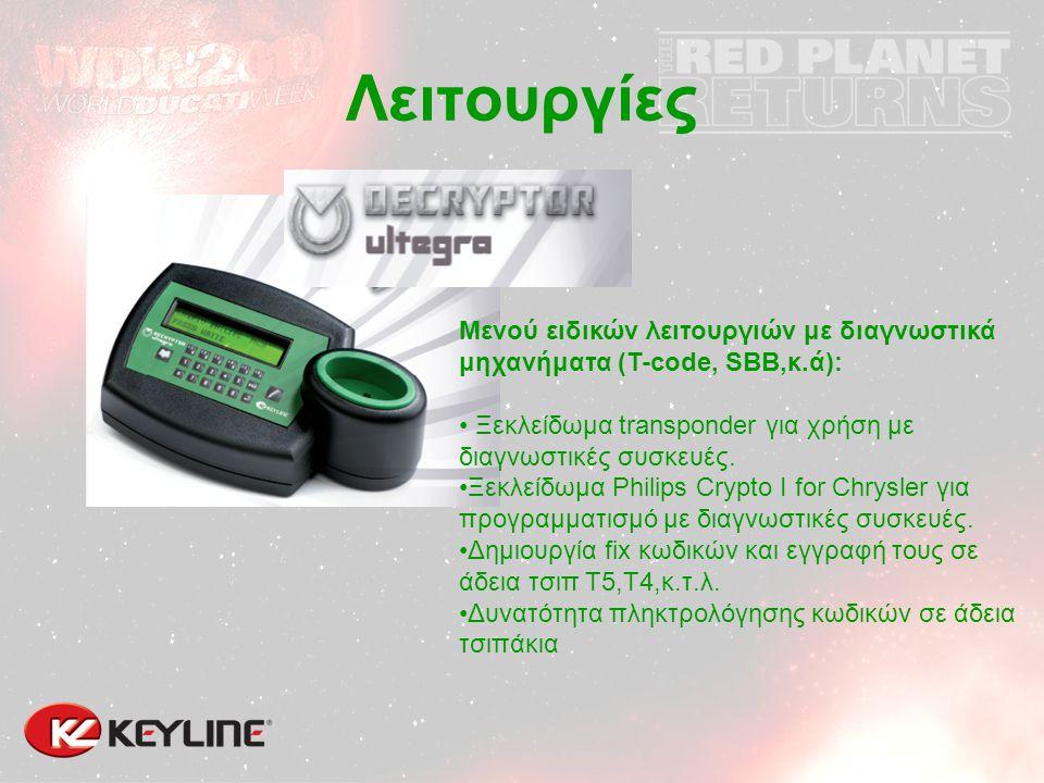 Λειτουργίες Μενού ειδικών λειτουργιών με διαγνωστικά μηχανήματα (Τ-code, SBB,κ.ά): • Ξεκλείδωμα transponder για χρήση με διαγνωστικές συσκευές.