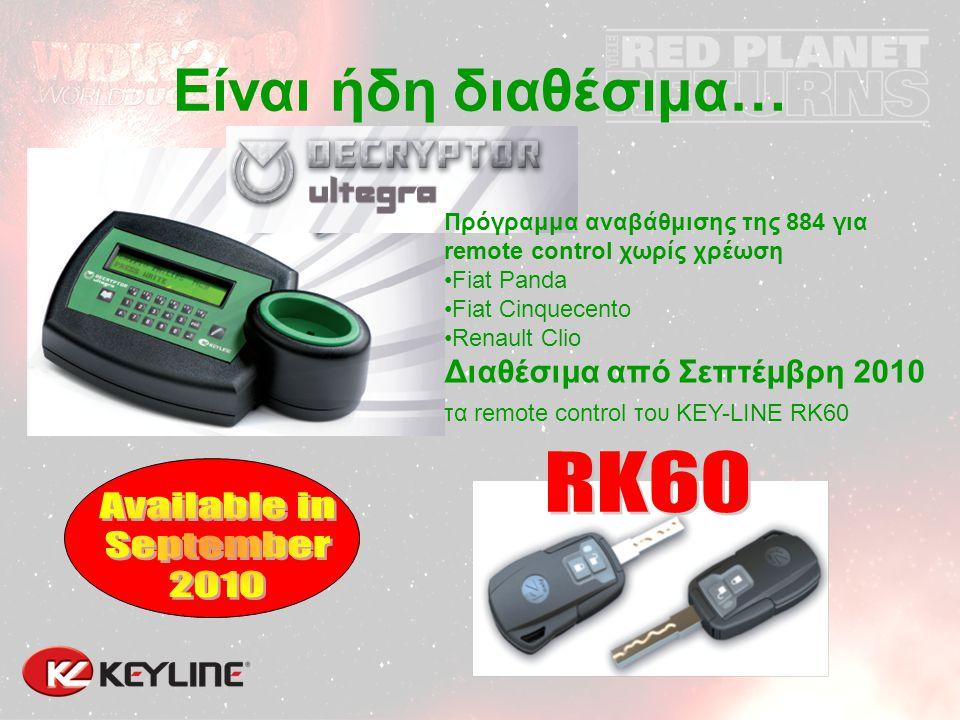 Είναι ήδη διαθέσιμα… Πρόγραμμα αναβάθμισης της 884 για remote control χωρίς χρέωση •F•Fiat Panda •F•Fiat Cinquecento •R•Renault Clio Διαθέσιμα από Σεπτέμβρη 2010 τα remote control του KEY-LINE RK60