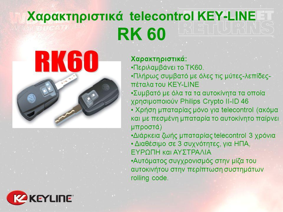 Χαρακτηριστικά telecontrol KEY-LINE RK 60 Xαρακτηριστικά: •Π•Περιλαμβάνει το ΤΚ60.
