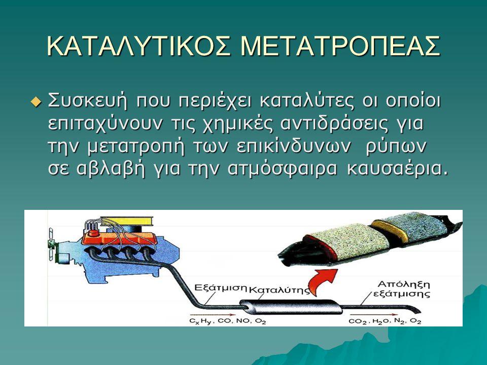 ΚΑΤΑΛΥΤΙΚΟΣ ΜΕΤΑΤΡΟΠΕΑΣ  Συσκευή που περιέχει καταλύτες οι οποίοι επιταχύνουν τις χημικές αντιδράσεις για την μετατροπή των επικίνδυνων ρύπων σε αβλα