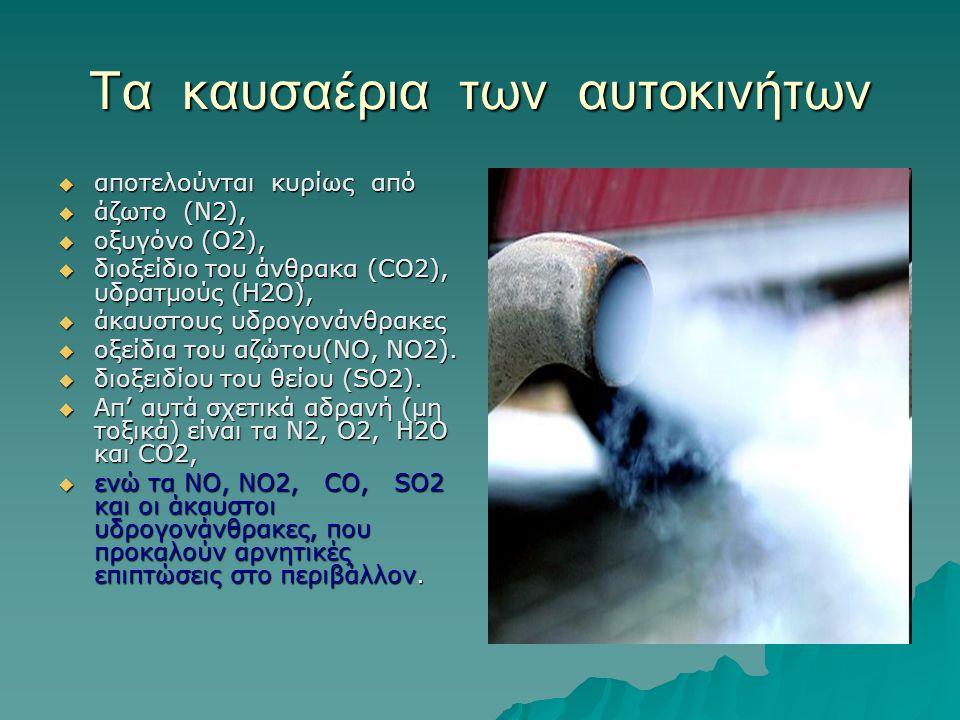 Τα καυσαέρια των αυτοκινήτων  αποτελούνται κυρίως από  άζωτο (N2),  οξυγόνο (Ο2),  διοξείδιο του άνθρακα (CO2), υδρατμούς (Η2Ο),  άκαυστους υδρογ